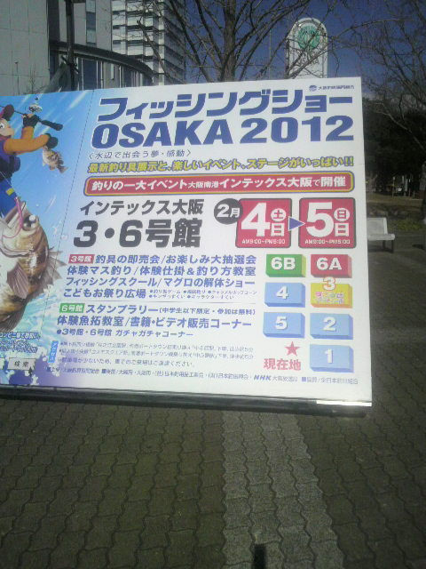 今日は…大阪フィッシングショウに…