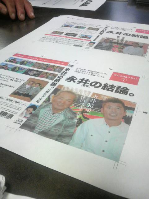 東京さ〜いくべぇ〜